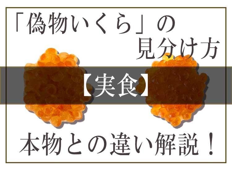【実食】「偽物いくら」の簡単な見分け方!「天然いくら」と食べ比べて、本物との違いを解説します!