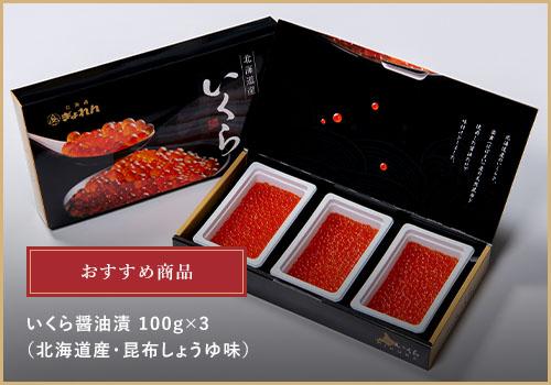 おすすめギフト商品 いくら醤油漬 100g×3(北海道産・昆布しょうゆ味)4,800円(税込)