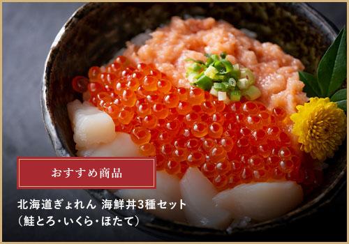 おすすめお得商品 北海道ぎょれん 海鮮丼3種セット(鮭とろ・いくら・ほたて)2,799円(税込)