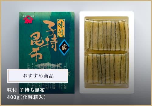 おすすめギフト商品 子持ち昆布400g(化粧箱入)5,500円(税込)