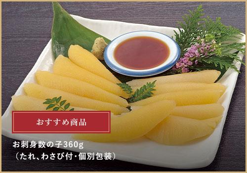 お刺身数の子360g(タレ・わさび付)6,000円(税込)