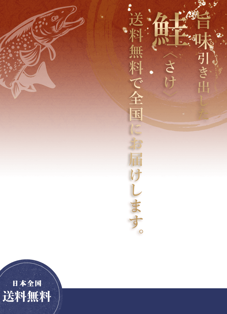 北海道の鮭を全国に送料無料でお届けします 日本全国 送料無料