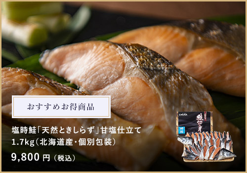 おすすめギフト商品 北海道産天然ときしらず(時鮭)甘塩仕立て(1.7kg)6,999円(税込)