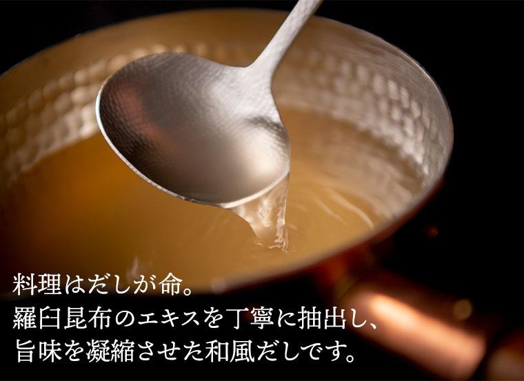 料理はだしが命。羅臼昆布のエキスを丁寧に抽出し、旨味を凝縮させた和風だしです。