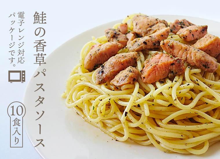 日高沖産 鮭の香草パスタソース(10食入り)電子レンジ対応パッケージ