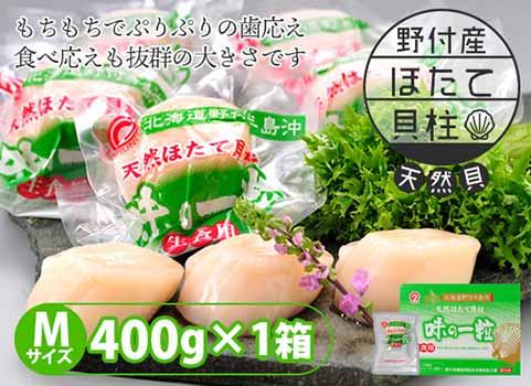野付産ほたて貝柱「味の一粒 400g」 商品パッケージ