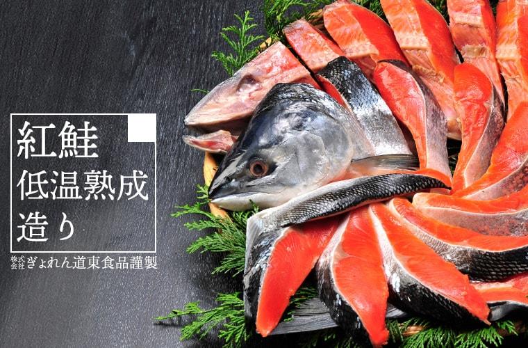 塩紅鮭「低温熟成造り」1.5kg(甘塩仕立て・個別包装)株式会社ぎょれん道東食品 謹製
