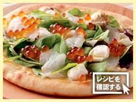 いくらのサラダピザ レシピを確認する→クリック