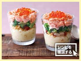 秋鮭とマッシュポテトのグラスサラダ