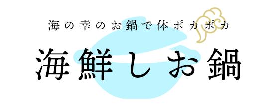 海の幸のお鍋で体ポカポカ 海鮮しお鍋