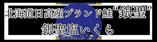 """北海道日高産ブランド鮭""""銀聖""""銀聖塩いくら"""