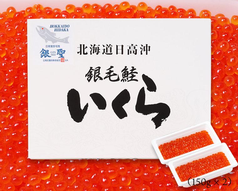 """""""銀聖""""いくら醤油漬 150g×2(北海道 日高産)"""