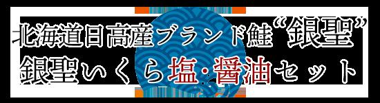 """北海道日高産ブランド鮭""""銀聖""""銀聖いくら塩・醤油セット"""