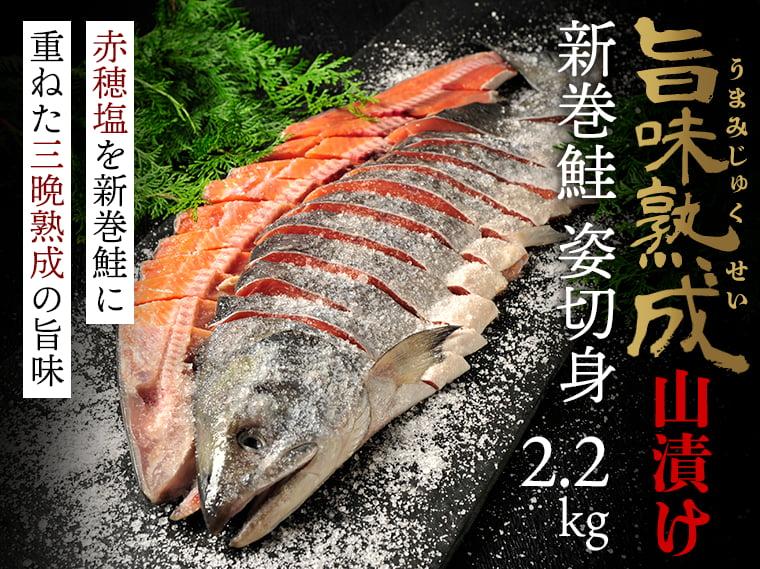 旨味熟成山漬け新巻鮭姿切身2.2kg