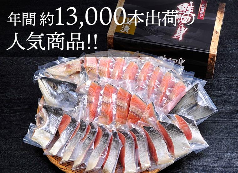 年間約13,000本出荷の人気商品