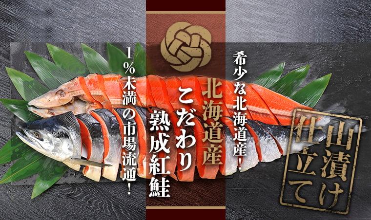 希少な北海道産!1%未満の市場流通!北海道産こだわり熟成紅鮭!
