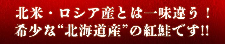 """北米・ロシア産とは一味違う!希少な""""北海道産""""の紅鮭です。"""
