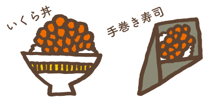 いくら丼、いくら手巻き寿司 分量の紹介