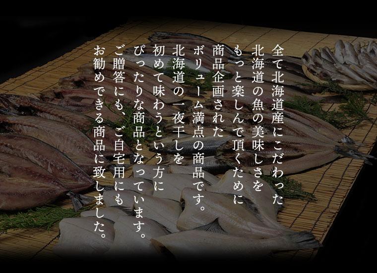 すべて北海道産にこだわったボリュー満点の商品です。