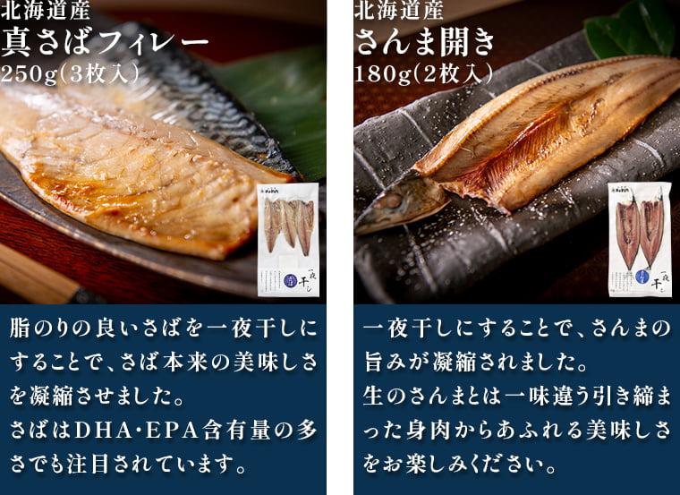 北海道産 真さばフィレー250g(3枚入):脂のりの良いさばを一夜干しにすることで、さば本来の美味しさを凝縮させました。DHA・EPA含有量の多さで注目されています。/北海道産 さんま開き180g(2枚入):一夜干しにすることで、さんまの旨みが凝縮されました。生のさんまとは一味違う引き締まった身肉からあふれる美味しさをお楽しみください。