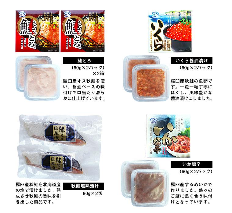 「いくら醤油漬け」(60g×2パック)×2箱:羅臼産秋鮭の魚卵です。一粒一粒丁寧にほぐし、風味豊かな醤油漬けにしました。「鮭とろ」(60g×2パック)×2箱:羅臼産オスの秋鮭を使い、醤油ベースの味付けで口当たり滑らかに仕上げています。「いか塩辛」(60g×2パック)×2箱:羅臼産するめいかで作りました。熱々のご飯に良く合う味付けとなっております。「秋鮭塩熟漬け」80g×2切れ:羅臼産秋鮭を北海道産の塩で漬けました。熟成させ秋鮭の旨味を引き出した商品です。