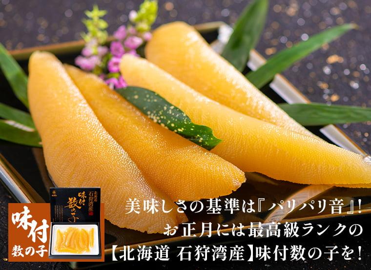 お正月には歯ごたえが最高な「北海道産」!心地よいパリパリ「音」が響きます!