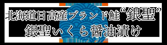 """北海道日高産ブランド鮭""""銀聖""""銀聖いくら醤油漬"""