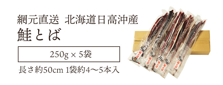 網元直送 北海道日高沖産鮭とば(250g×5袋)長さ約50cm 1袋約4~5本入