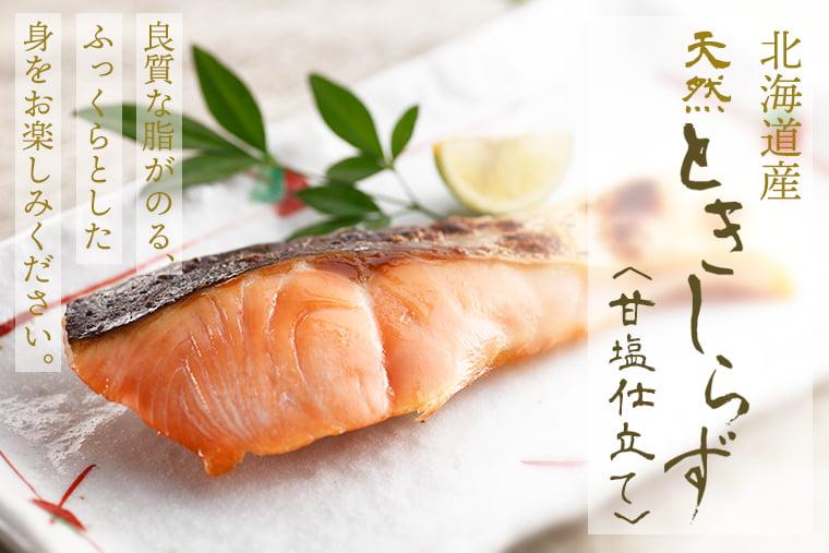 北海道産天然ときしらず(甘塩仕立て) 良質な脂がのるふっくらとした身をお楽しみください。