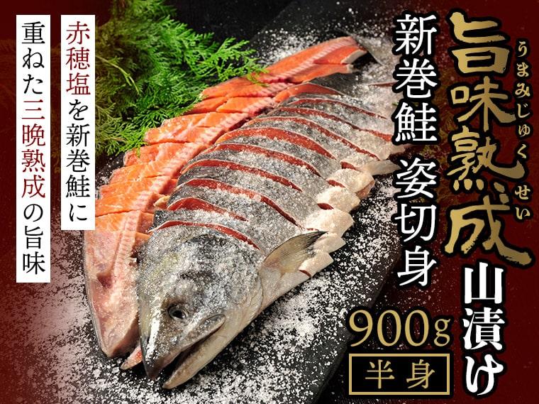 旨味熟成山漬け新巻鮭姿切身2.2kg 赤穂塩を新巻鮭に重ねた三晩熟成の旨味
