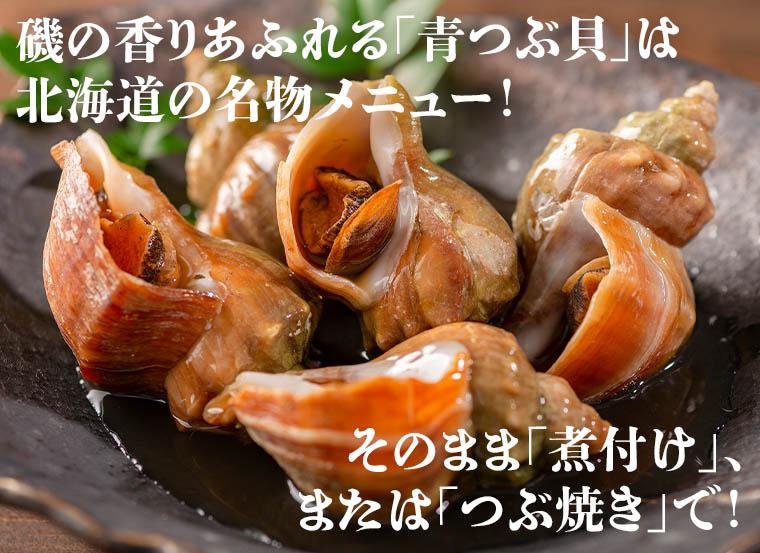 磯の香りあふれる「青つぶ貝」は北海道の名物メニュー!甘辛く「煮付け」、または香ばしく「つぶ焼き」で!