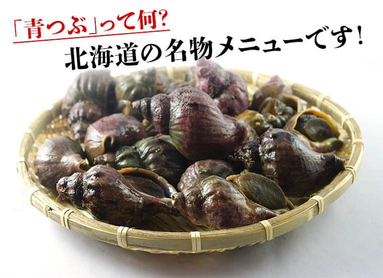 「青つぶ」って何?→北海道の名物メニューです!