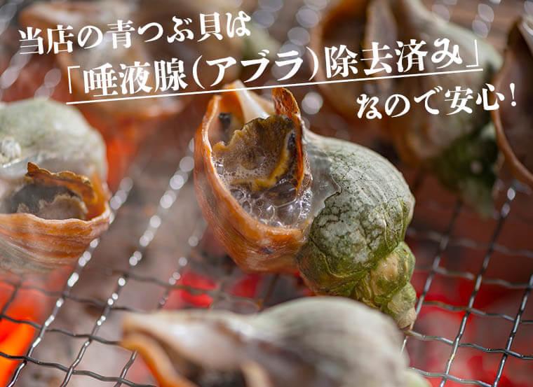 当店の青つぶ貝は「唾液腺除去済み」なので安心!