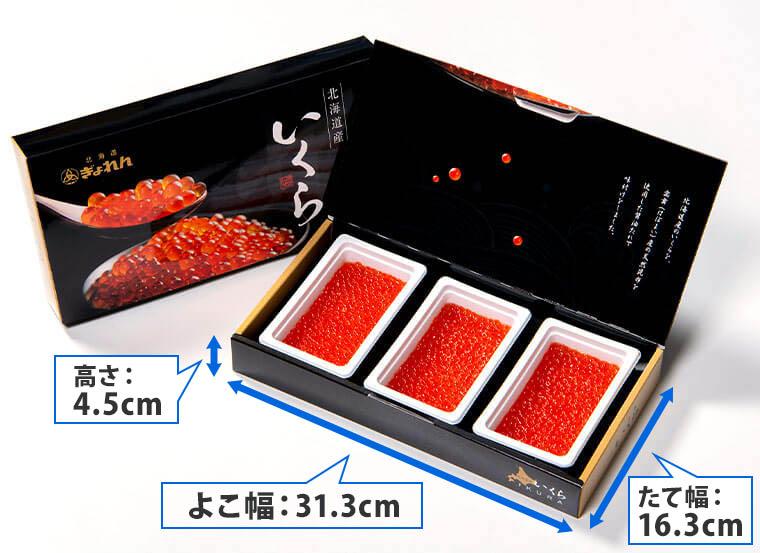 いくら醤油漬け(100g×3)化粧箱画像(たて16.3cm・よこ31.3cm・高さ4.5cm)