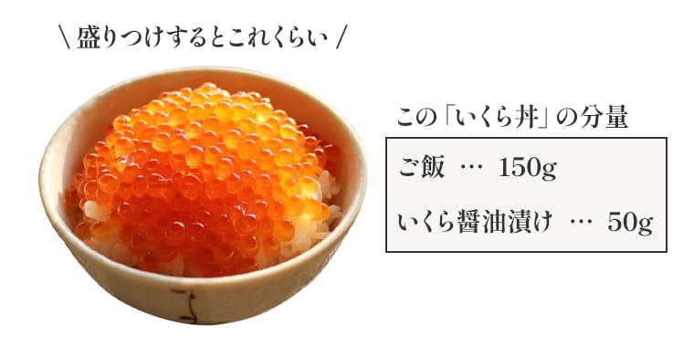 ご飯150g・いくら50g
