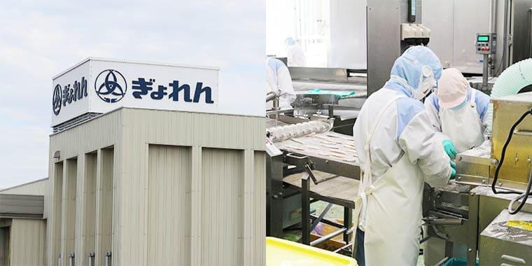 北海道小樽市のぎょれん総合食品株式会社