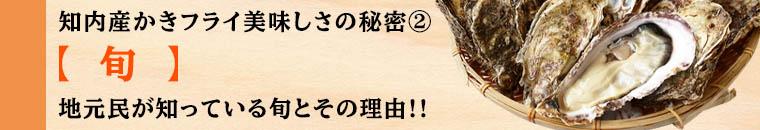 知内産カキフラ美味しさの秘密2「旬」地元民が知っている旬とその理由!