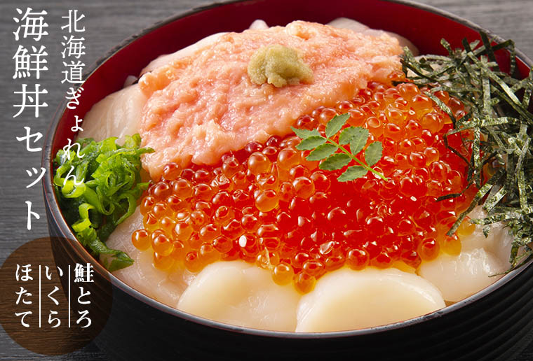 北海道ぎょれん海鮮丼セット(鮭とろ・いくら・ほたて)