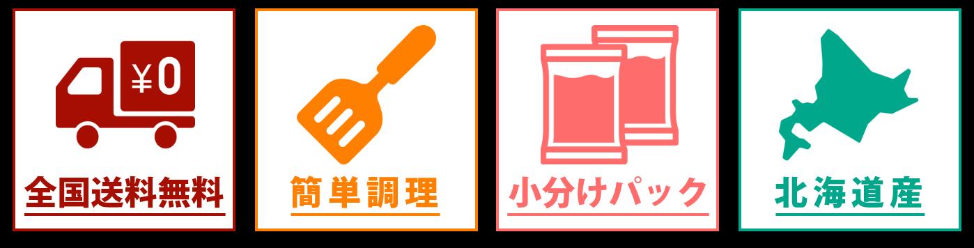 全国送料無料、簡単調理、小分けパック、北海道産