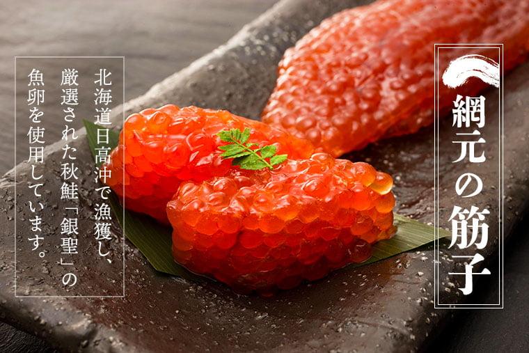 網元の筋子・北海道日高沖で水揚げし、厳選された秋鮭「銀聖」の魚卵を使用しています。