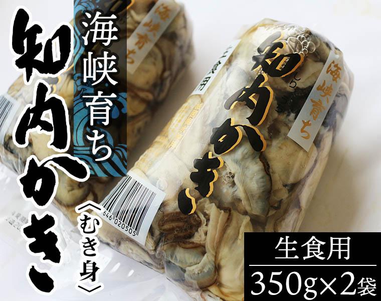 海峡育ち知内かき むき身(生食用・350g×2袋)