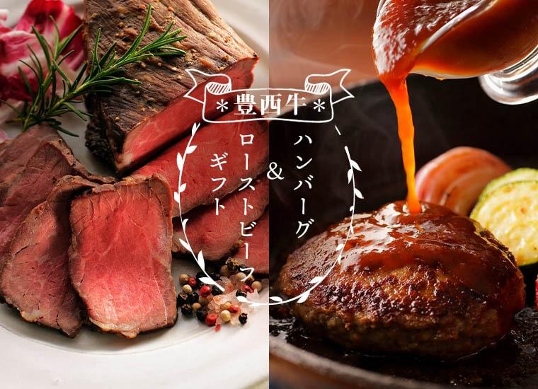 「豊西牛」ハンバーグ&ローストビーフギフト(北海道 帯広産・特製ソース付)