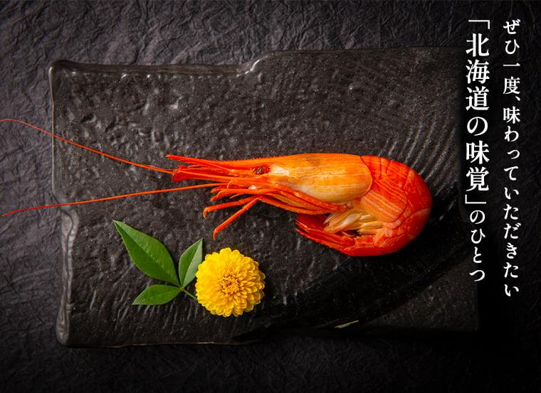 ぜひ一度、味わっていただきたい「北海道の味覚」のひとつ