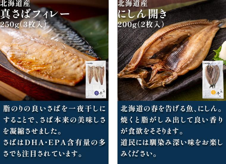 北海道産 真さばフィレー250g(3枚入):脂のりの良いさばを一夜干しにすることで、さば本来の美味しさを凝縮させました。DHA・EPA含有量の多さで注目されています。/北海道産 にしん開き200g(2枚入):北海道の春を告げる魚、にしん。焼くと脂がしみ出して良い香りが食欲をそそります。道民には馴染み深い味をお楽しみください。