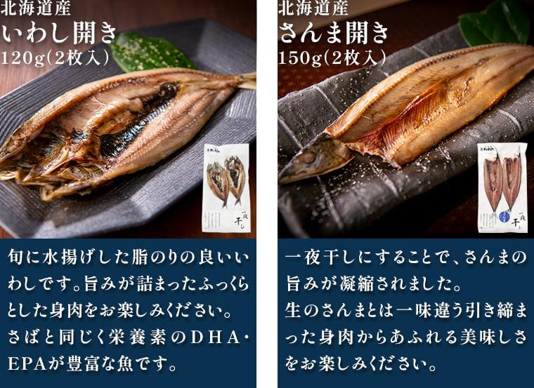 北海道産 いわし開き120g(2枚入):旬に水揚げした脂のりの良いいわしです。旨みが詰まったふっくらとした身肉をお楽しみください。さばと同じく栄養素のDHA・EPAが豊富な魚です。/北海道産 さんま開き180g(2枚入):一夜干しにすることで、さんまの旨みが凝縮されました。生のさんまとは一味違う引き締まった身肉からあふれる美味しさをお楽しみください。