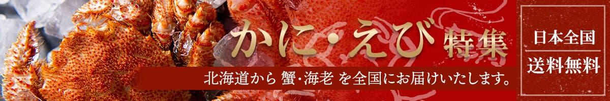 かにえび特集 北海道の鮭を全国にお届けいたします。 日本全国 送料無料 さらに通常税込価格より 1000円以上お値下げ