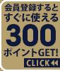 会員募集するとすぐに使える300ポイントGET!こちらをクリック