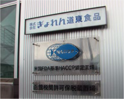 HACCP認定工場のパネル