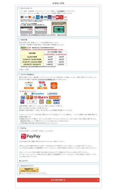 お支払方法選択画面