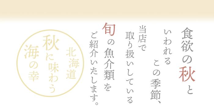 北海道秋に味わう海の幸